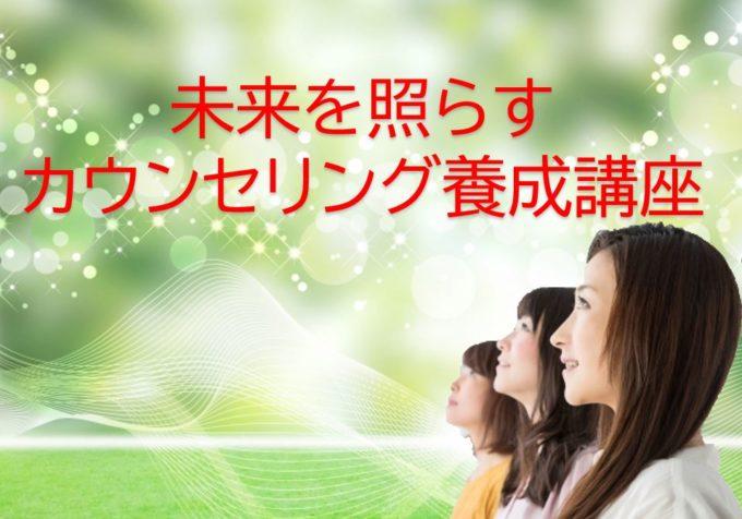4/18(土)開講! 未来を照らすカウンセラー養成講座